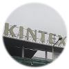 韓国 KINTEX