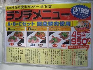 神保町食肉センター02