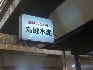 丸健水産01