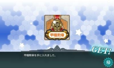 2017冬イベの甲勲章
