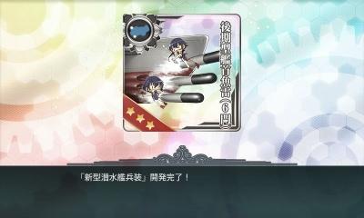 後期双子魚雷を開発