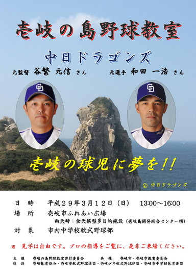(修正)野球教室ポスター猿岩