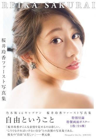 桜井玲香 自由ということ 表紙
