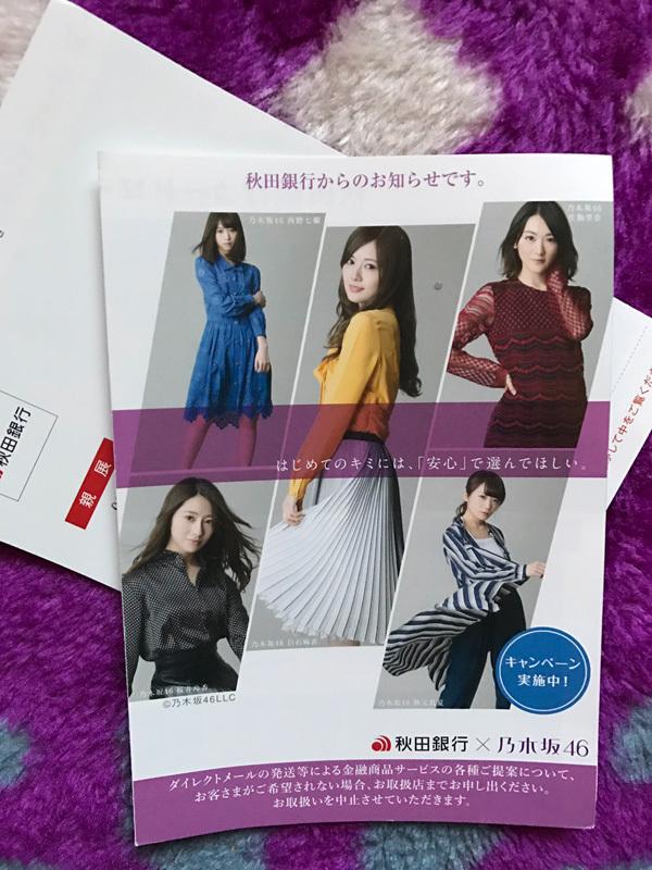 秋田銀行 乃木坂46 ダイレクトメール
