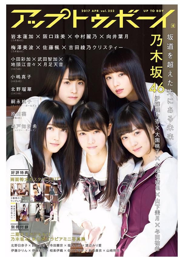 アップトゥボーイ Vol.252 乃木坂46 3期生 表紙