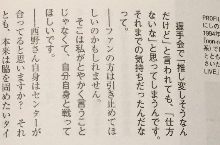 西野七瀬 握手会