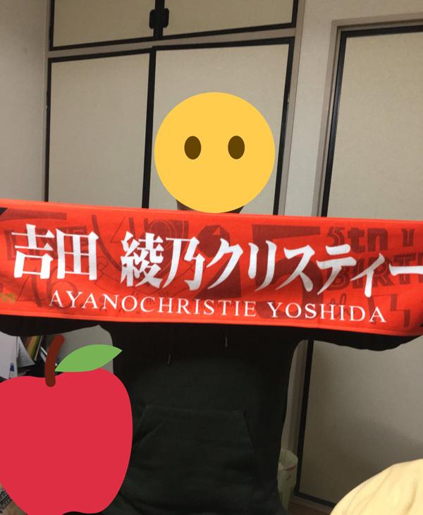 吉田綾乃クリスティー 推しメンマフラータオル