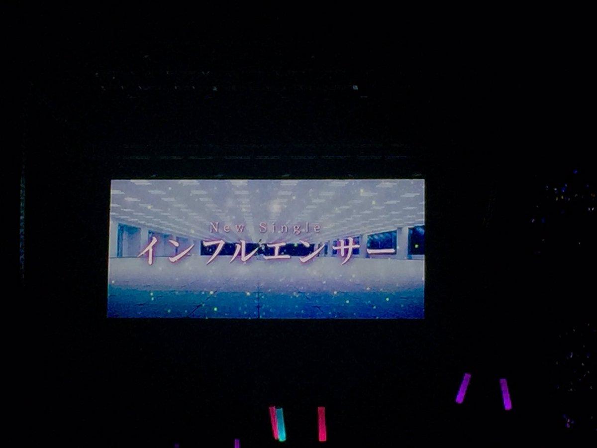 乃木坂46  17thシングルのタイトル インフルエンサー