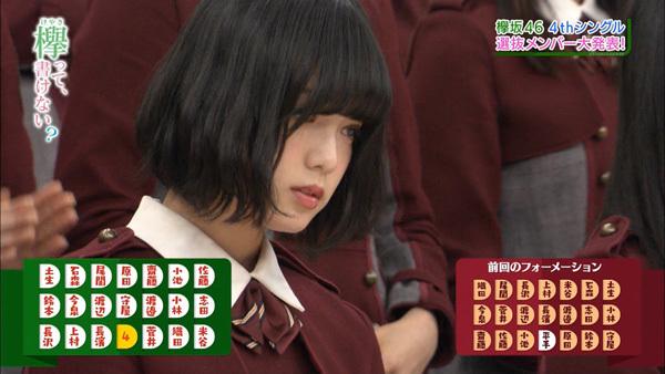欅坂46 4thシングル選抜メンバー&フォーメーション2