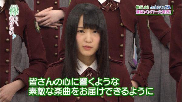 欅坂46 4thシングル選抜メンバー&フォーメーション6