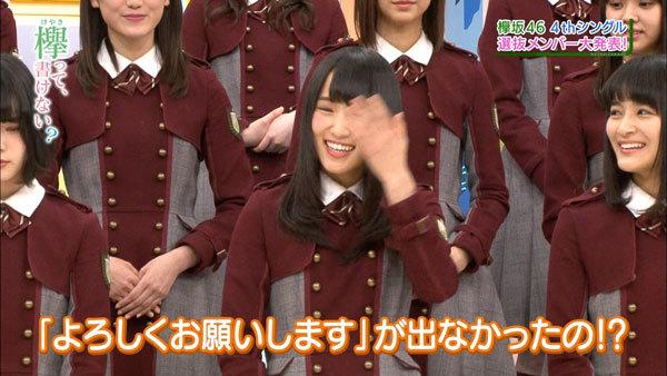 欅坂46 4thシングル選抜メンバー&フォーメーション11