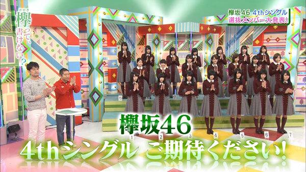 欅坂46 4thシングル選抜メンバー&フォーメーション12