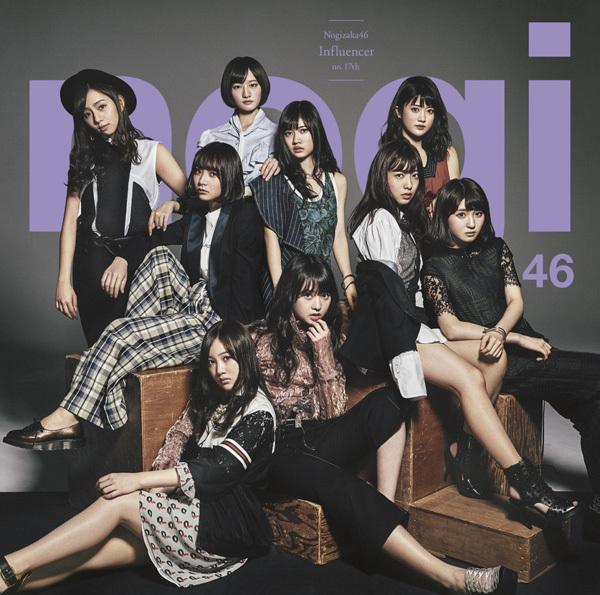乃木坂46 17thシングル インフルエンサー 通常盤