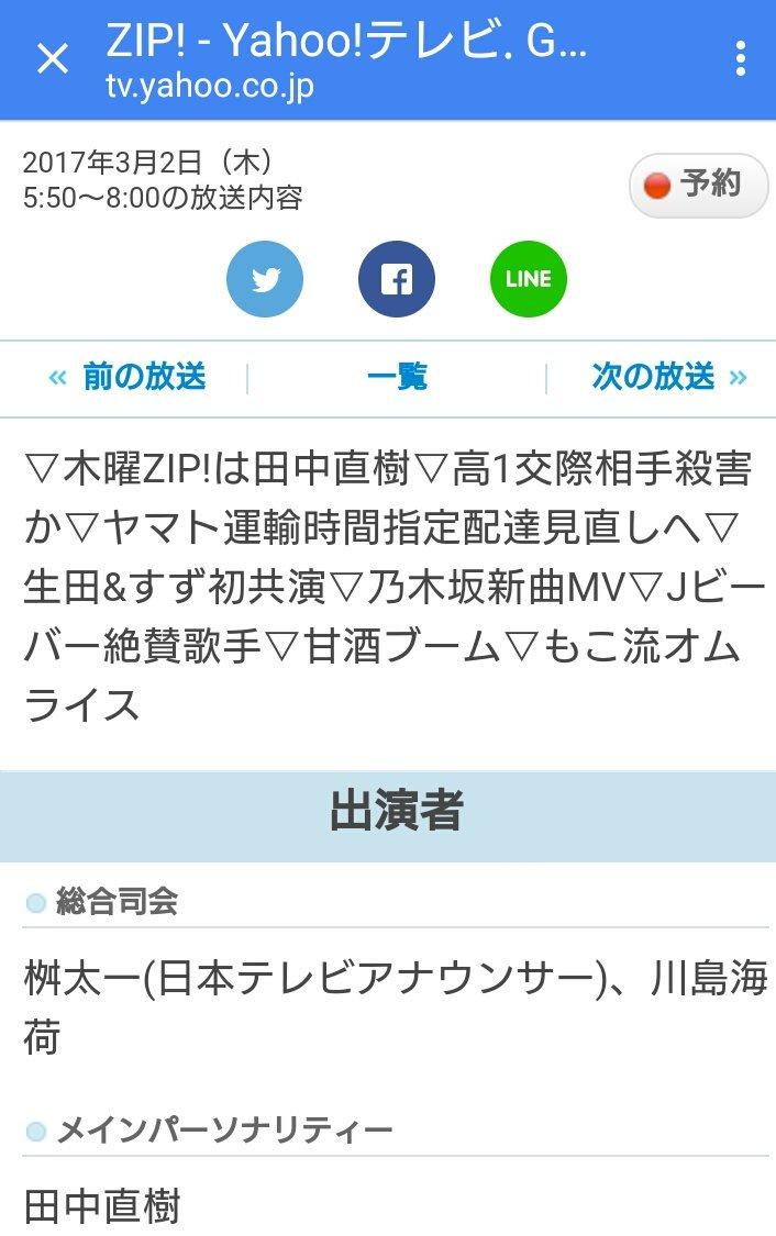 ZIP!で乃木坂46 インフルエンサー MV