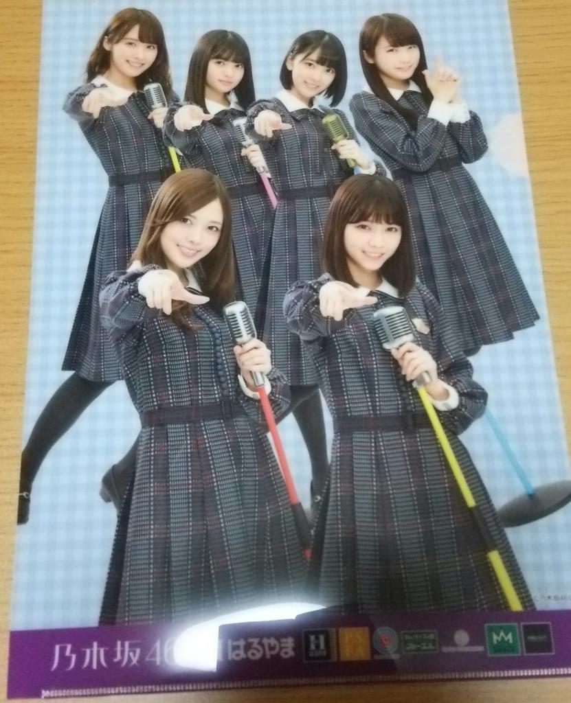 乃木坂46×はるやま クリアファイル