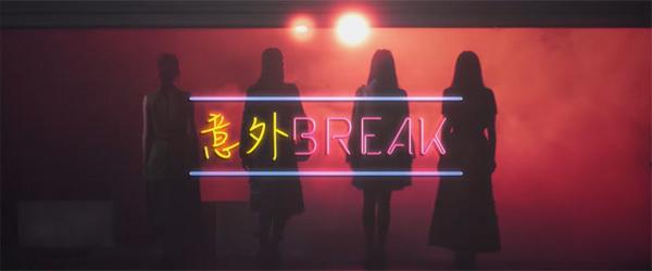 乃木坂46 意外BREAK MV