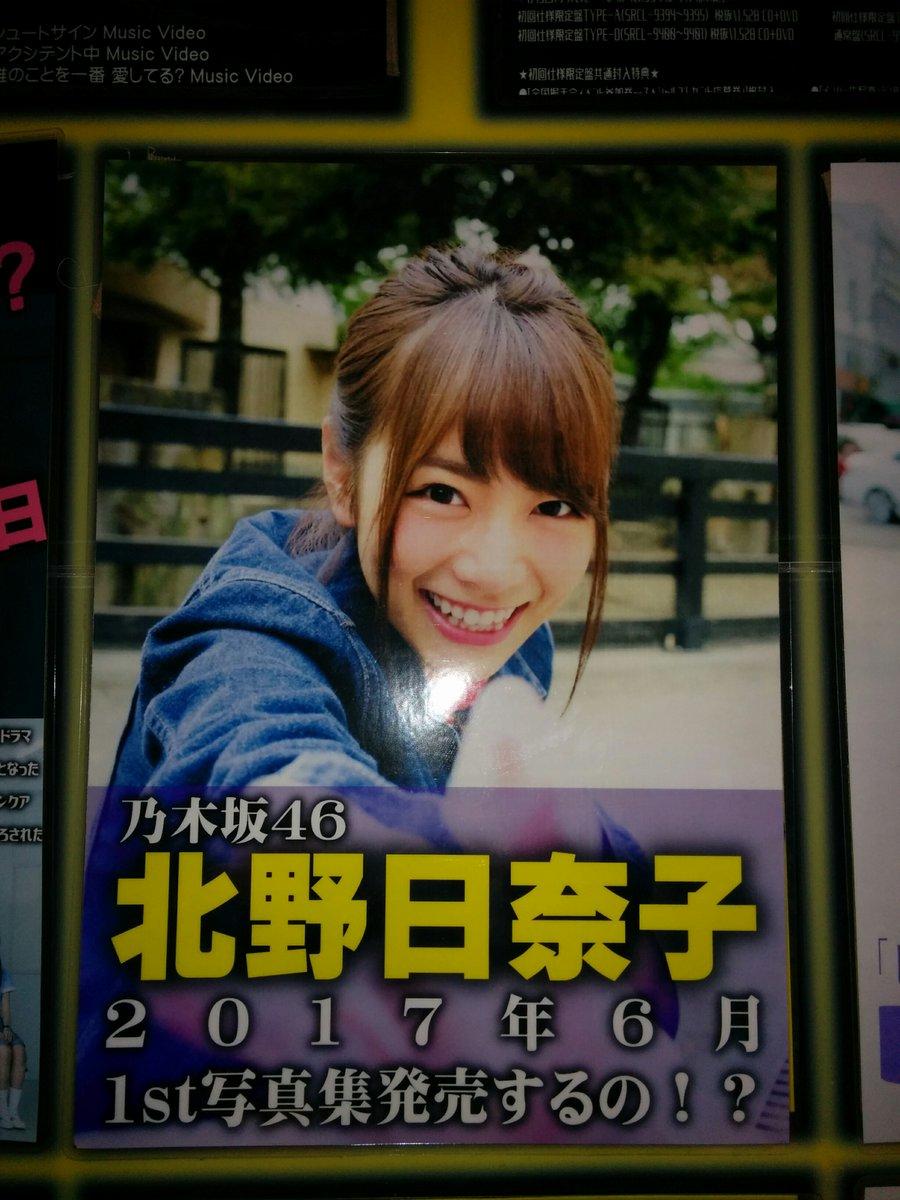 北野日奈子ファースト写真集6月発売 ラムタラ渋谷店