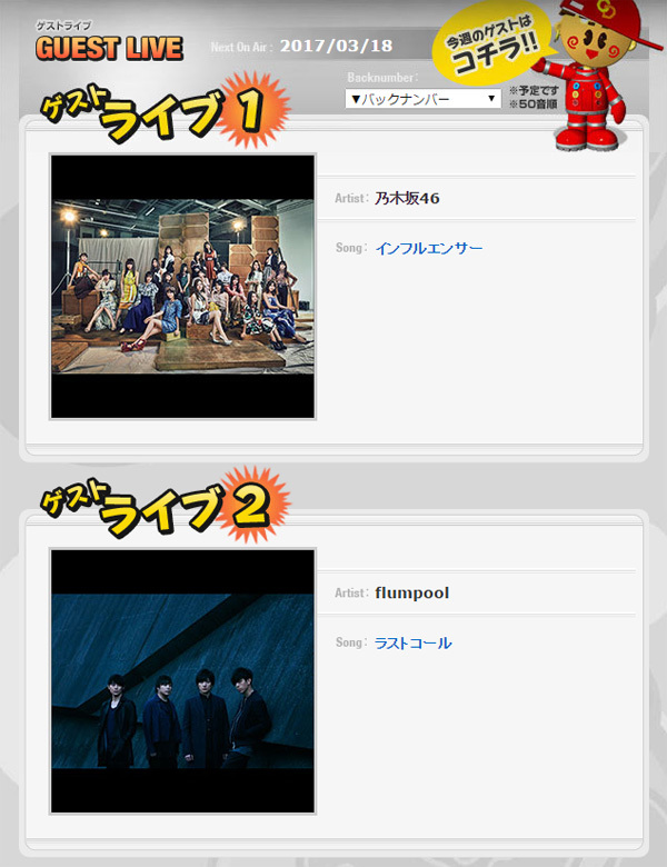 CDTV 乃木坂46 インフルエンサー
