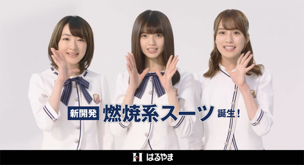 乃木坂46『スラテクノスーツ』CM はるやま