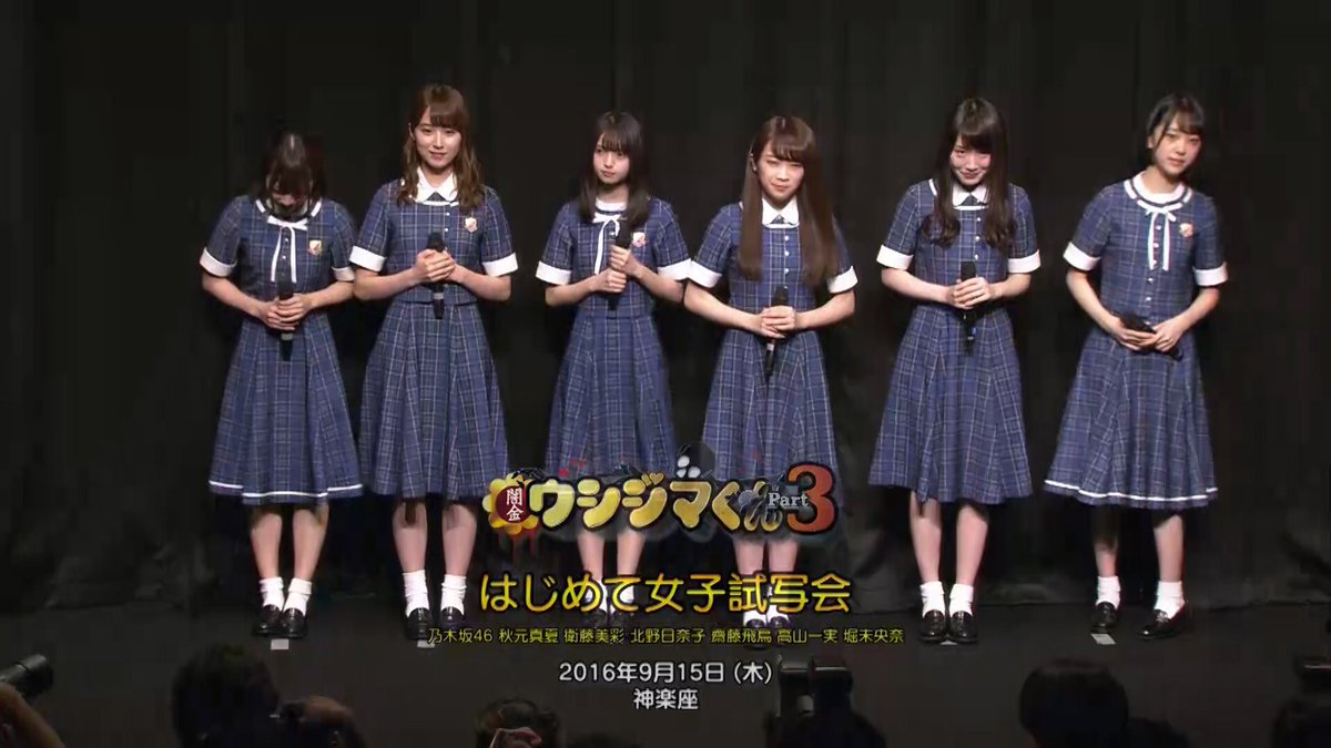 闇金ウシジマくんPart3 豪華版特典3