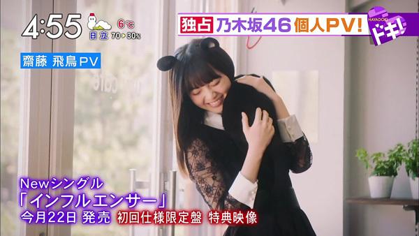 齋藤飛鳥 17th個人PV