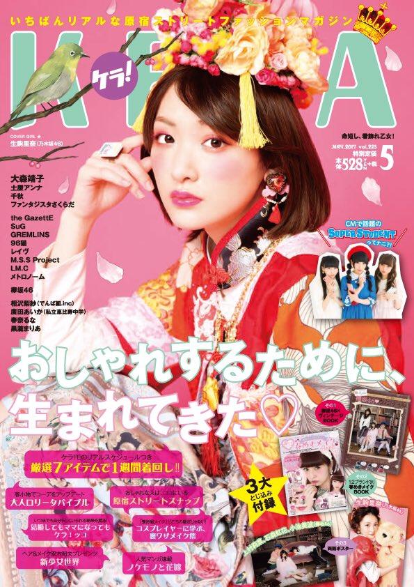 KERA! (ケラ) 2017年05月号 生駒里奈