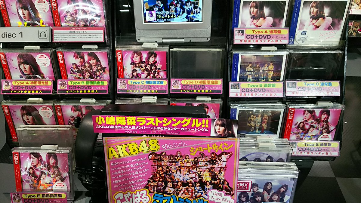 AKB48「シュートサイン」Type-E 売り切れ2