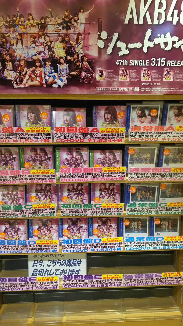 AKB48「シュートサイン」Type-E 売り切れ