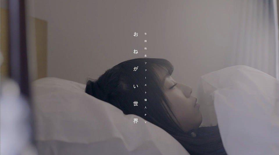 乃木坂46 17th個人PV 与田祐希