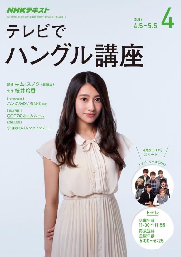桜井玲香 NHKテレビ テレビでハングル講座 2017年4月号