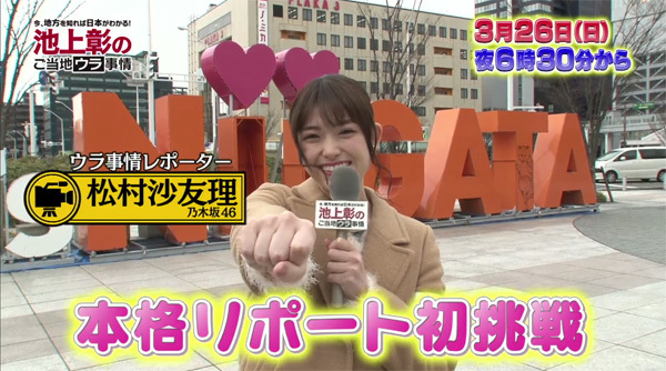 【3/26放送!】今、地方を知れば日本がわかる!池上彰のご当地ウラ事情