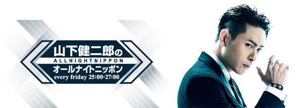 三代目 J Soul Brothers 山下健二郎のオールナイトニッポン