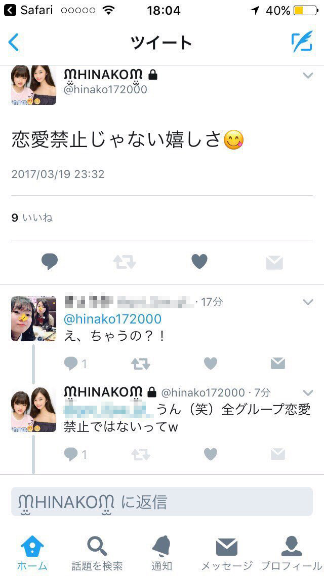 STU48 全グループ恋愛禁止ではない2