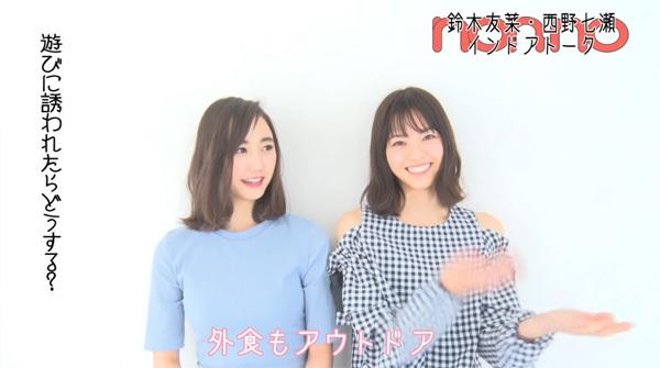 ノンノ5月号 鈴木友菜・西野七瀬のインドアな生態に迫る!