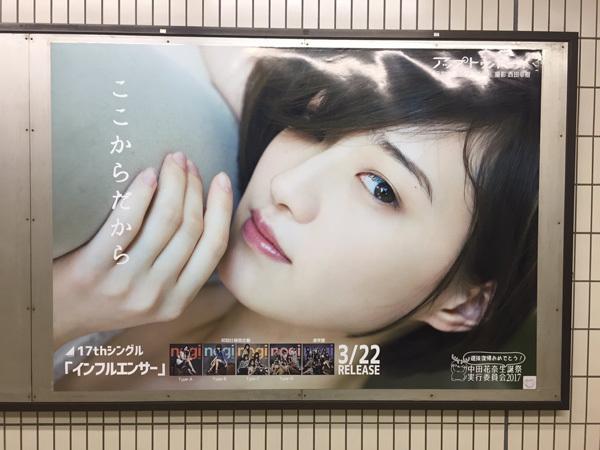 中田花奈 乃木坂駅 生誕委員会 アップトゥボーイ