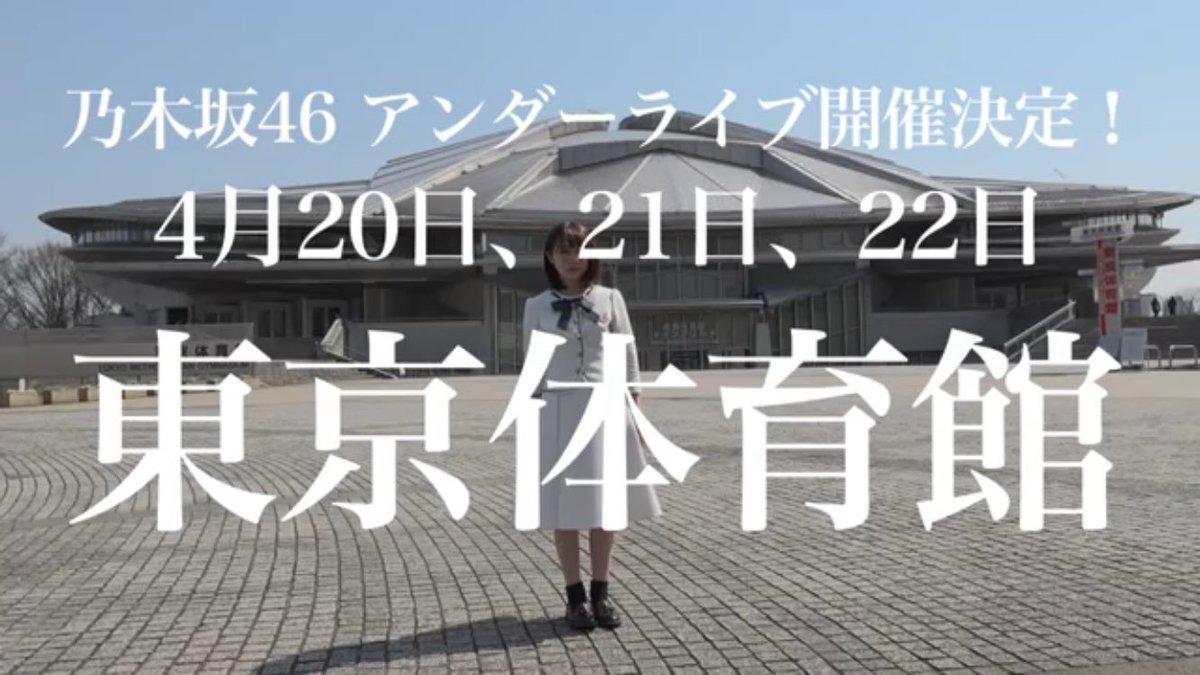 乃木坂46「アンダーライブ全国ツアー2017」関東シリーズ 東京公演
