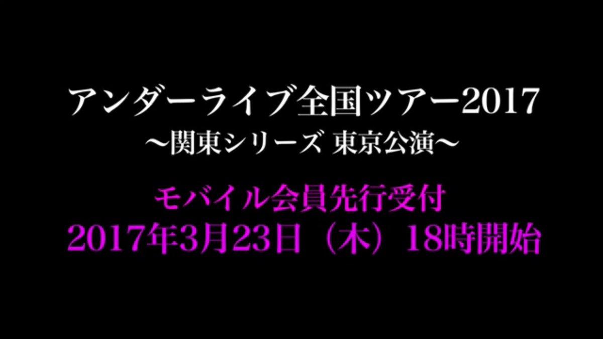 乃木坂46「アンダーライブ全国ツアー2017」関東シリーズ 東京公演2