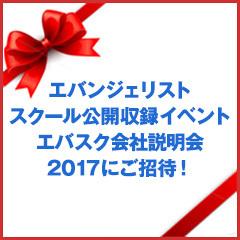 エバンジェリストスクール公開収録イベント エバスク会社説明会2017 にご招待