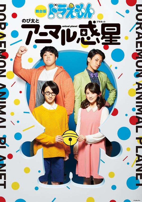 樋口日奈 舞台版「ドラえもん」5