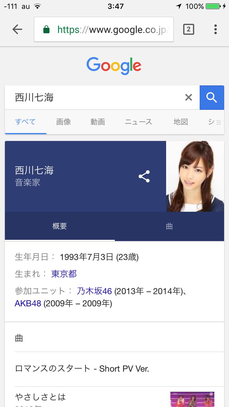 Google 西川七海 西野七瀬