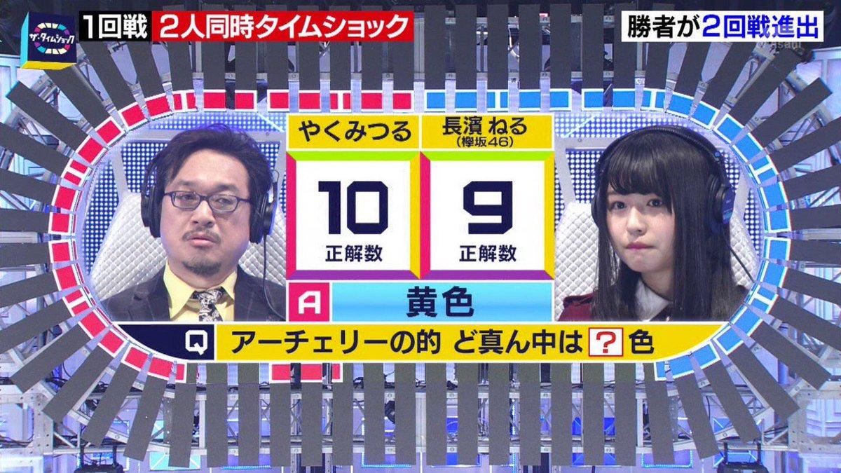 ザ・タイムショック 新クイズ王決定戦スペシャル2017春 やくみつるVS長濱ねる