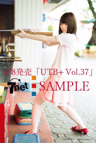 UTB+ Vol.37 ポストカード 小池美波