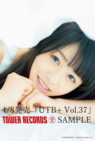 UTB+ Vol.37 ポストカード 長濱ねる