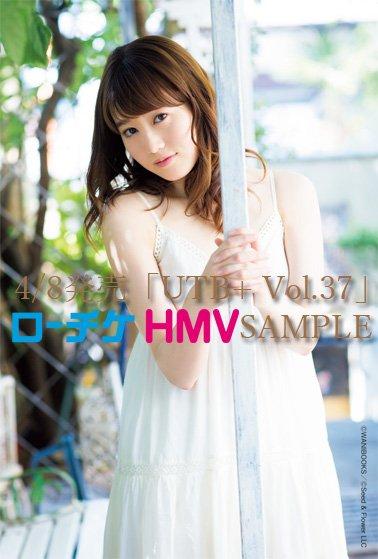UTB+ Vol.37 ポストカード 守屋茜