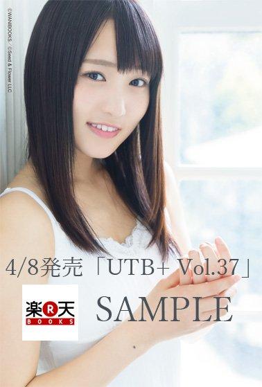 UTB+ Vol.37 ポストカード 菅井友香
