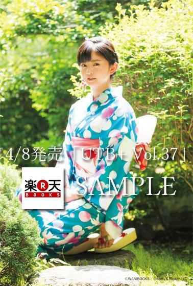 UTB+ Vol.37 ポストカード 鈴本美愉