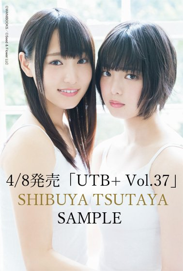 UTB+ Vol.37 ポストカード 菅井友香 平手友梨奈