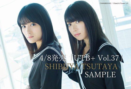 UTB+ Vol.37 ポストカード 織田奈那 米谷奈々未