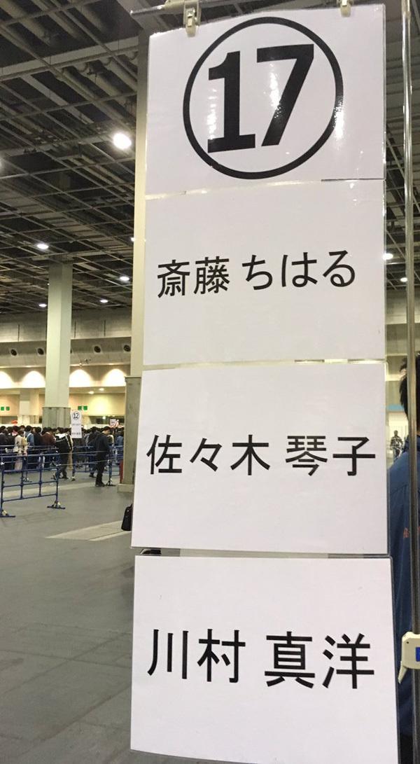 全国握手会 川村真洋 斎藤ちはる 佐々木琴子
