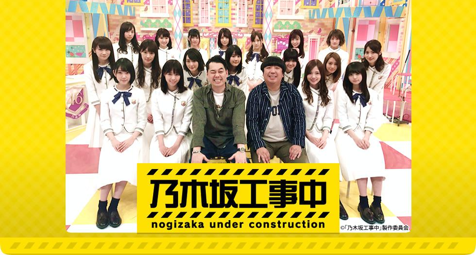 乃木坂工事中 17th制服